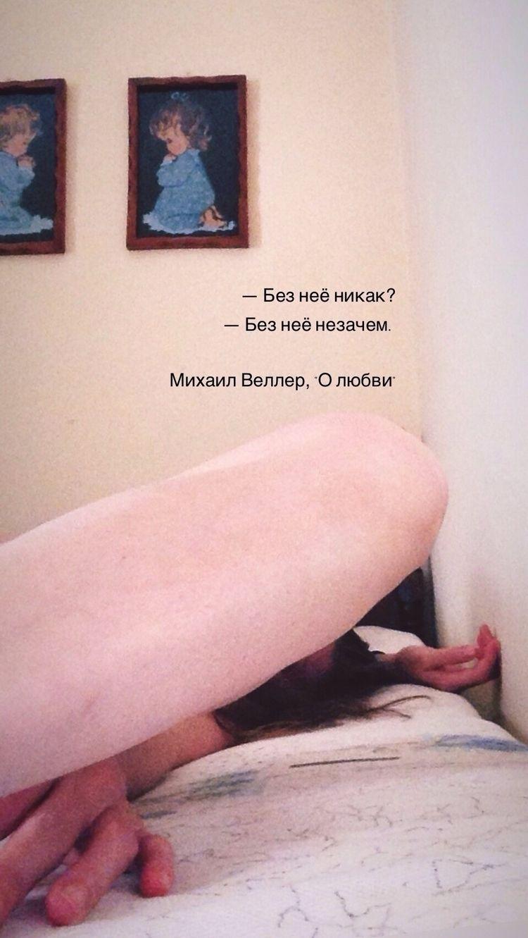 — reason. Mikhail Weller, love - kohananeptune | ello