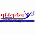 Parivartan Foundation (@parivartanfoundation) Avatar
