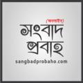 Sangbad Probaho (@sangbadprobaho) Avatar