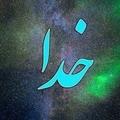 یاد خدا آرام بخش دلهاست ❤ (@khoda) Avatar