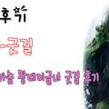 강남굿걸 (@gangnamgusgeol) Avatar