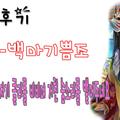 강남백마기쁨조 (@gangnambaegmagippeumjo) Avatar