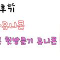 대구유니콘 (@daeguyunikon) Avatar