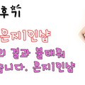 선릉은지1인샵 (@seonleungeunji1insyab) Avatar