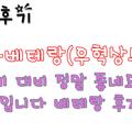부천베테랑(우혁상무) (@bucheonbetelanguhyeogsangmu) Avatar