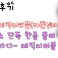강남매직미러풀(예쁜신세경실장) (@gangnammaejigmileopulyeppeunsinsegyeongsiljang) Avatar