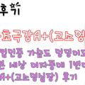 부산초극강A+(고소영실장) (@busanchogeuggangagosoyeongsiljang) Avatar