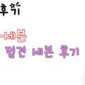 화성세븐 (@hwaseongsebeun) Avatar