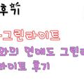청주그린라이트 (@cheongjugeulinlaiteu) Avatar
