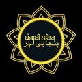 Punjabi Lehar (@punjabilehar) Avatar