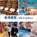 HK Explace Limited (@explacehk) Avatar