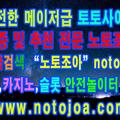 메이저사이트 안전놀이터 토토사이트 (@notojoa) Avatar
