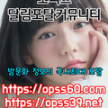 opSS 60 。컴 강릉오피 오피쓰 (@opss_04) Avatar