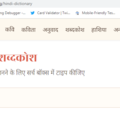Hindi dictionary (@hindidictionary) Avatar