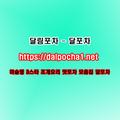 금천오피 달림포차 dalpocha1、com (@znagm745b) Avatar