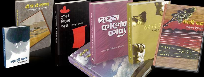 Shafiqul Islam (@sfk505) Cover Image