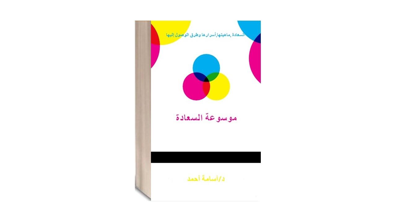(@osamabahudila) Cover Image