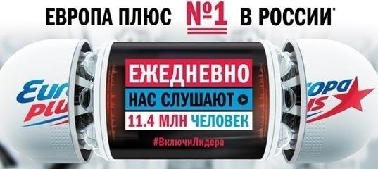 Европа Плюс Воронеж (@eplusvoronezh) Cover Image