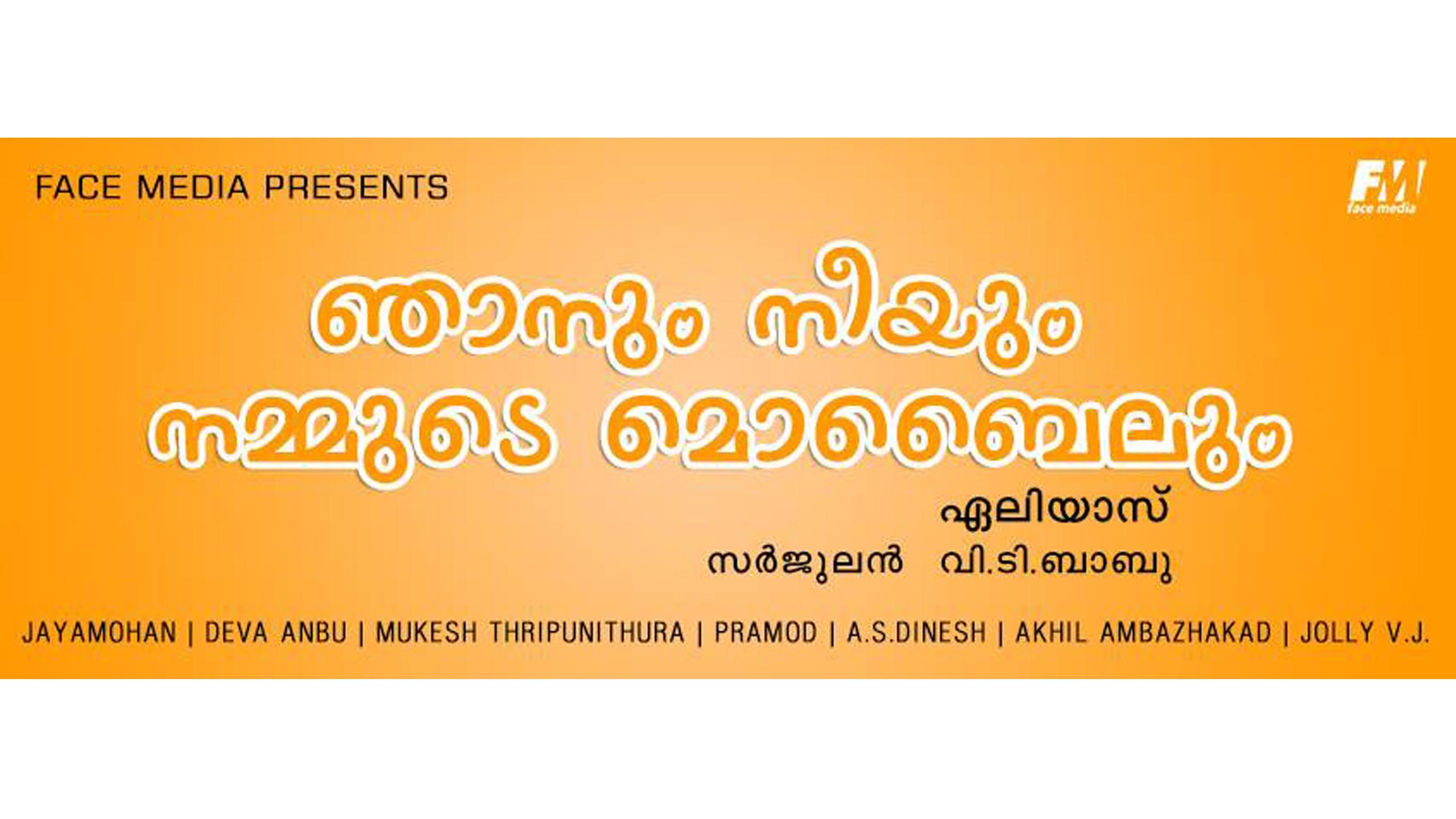 Njanum Neeyum Nammude Mobilum (@njanumneeyumnammudemobilum) Cover Image