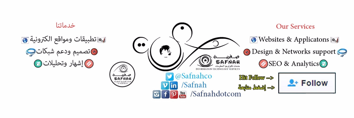 Safnah.com IT Services صفنة دوت كوم (@safnah) Cover Image