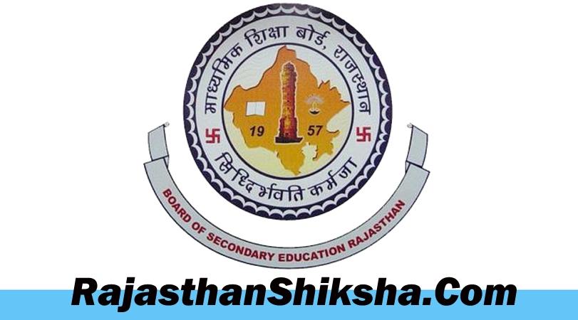 Rajasthan Shiksha (@rajasthanshiksha) Cover Image
