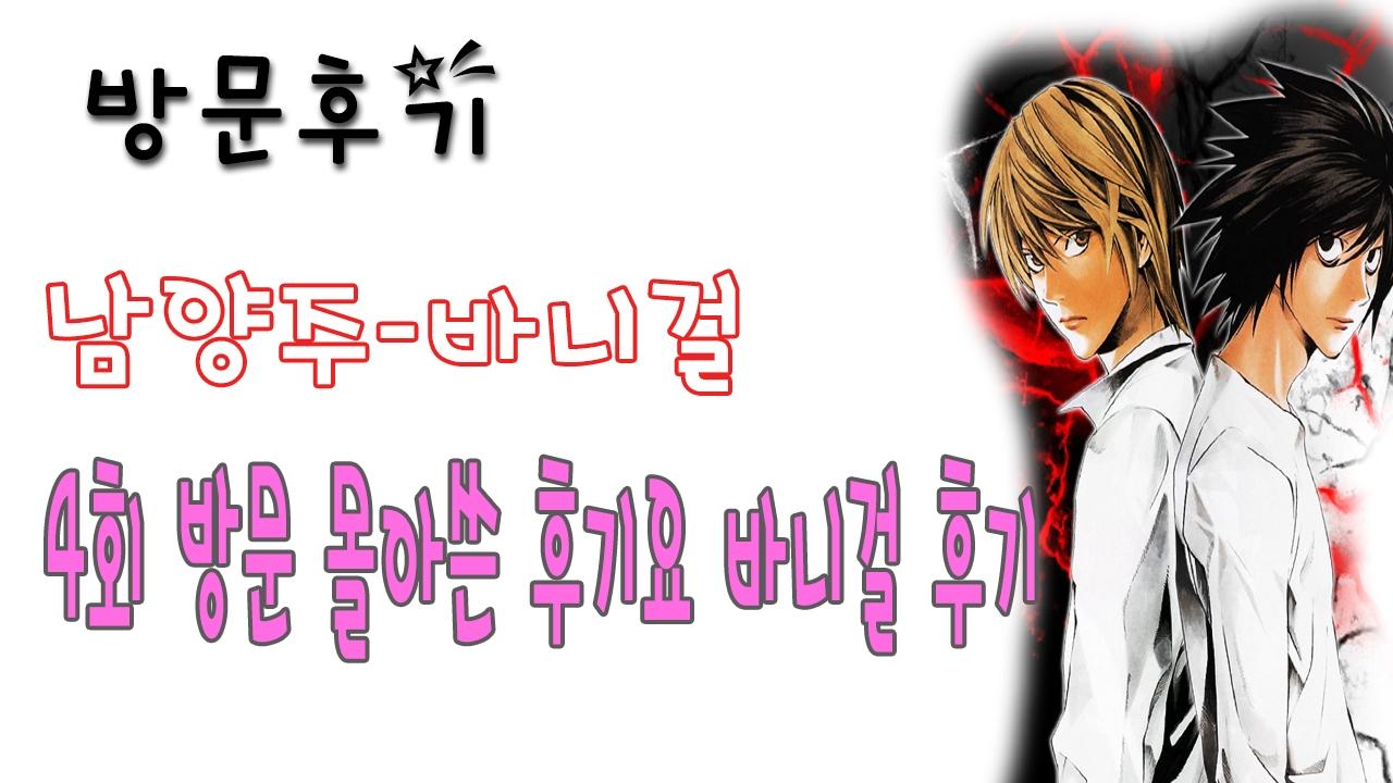 남양주바니걸 (@namyangjubanigeol) Cover Image