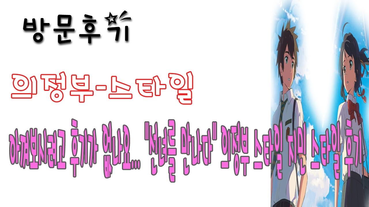 의정부스타일 (@uijeongbuseutail) Cover Image