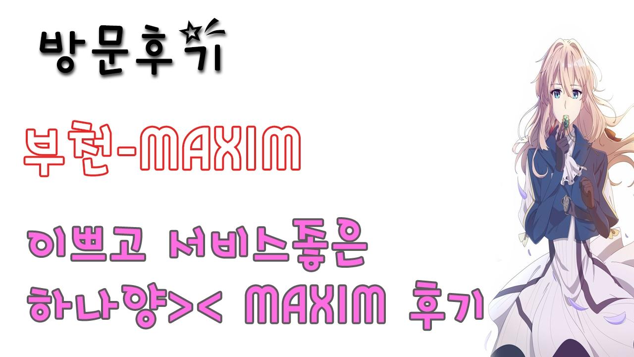 부천MAXIM (@bucheonmaxim) Cover Image