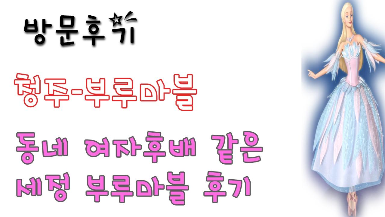 청주부루마블 (@cheongjubulumabeul) Cover Image