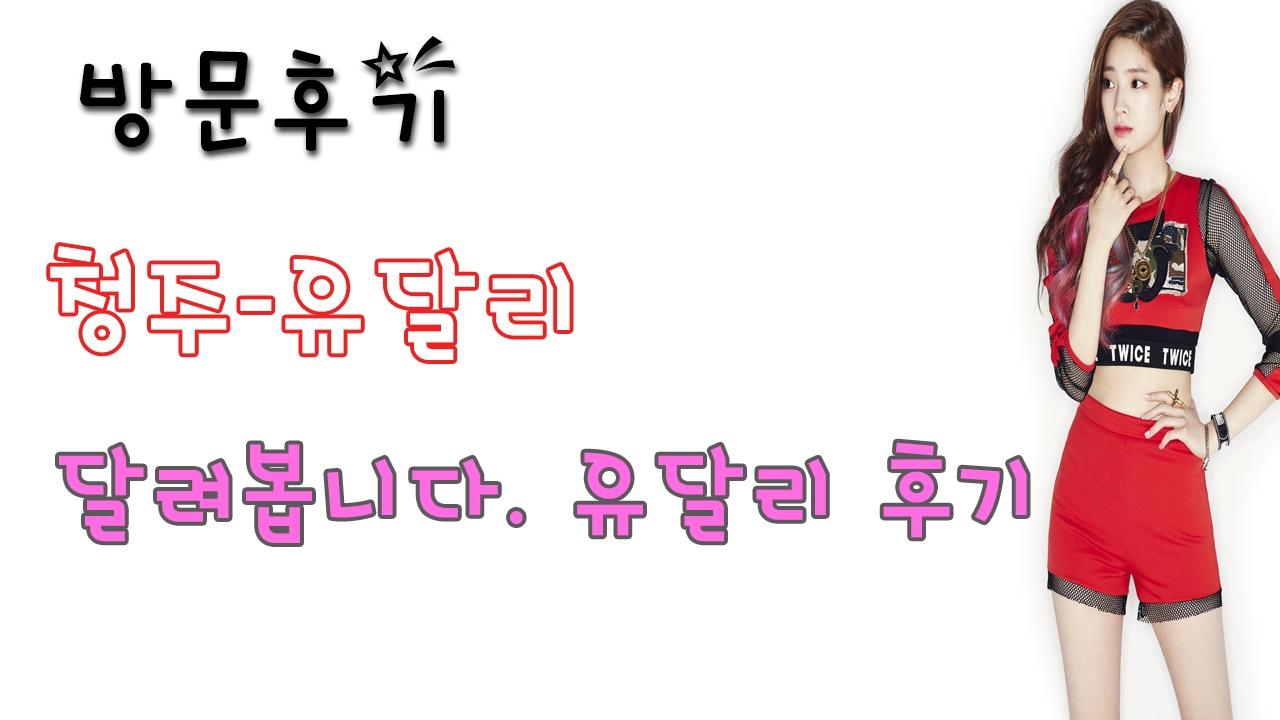 청주유달리 (@cheongjuyudalli) Cover Image
