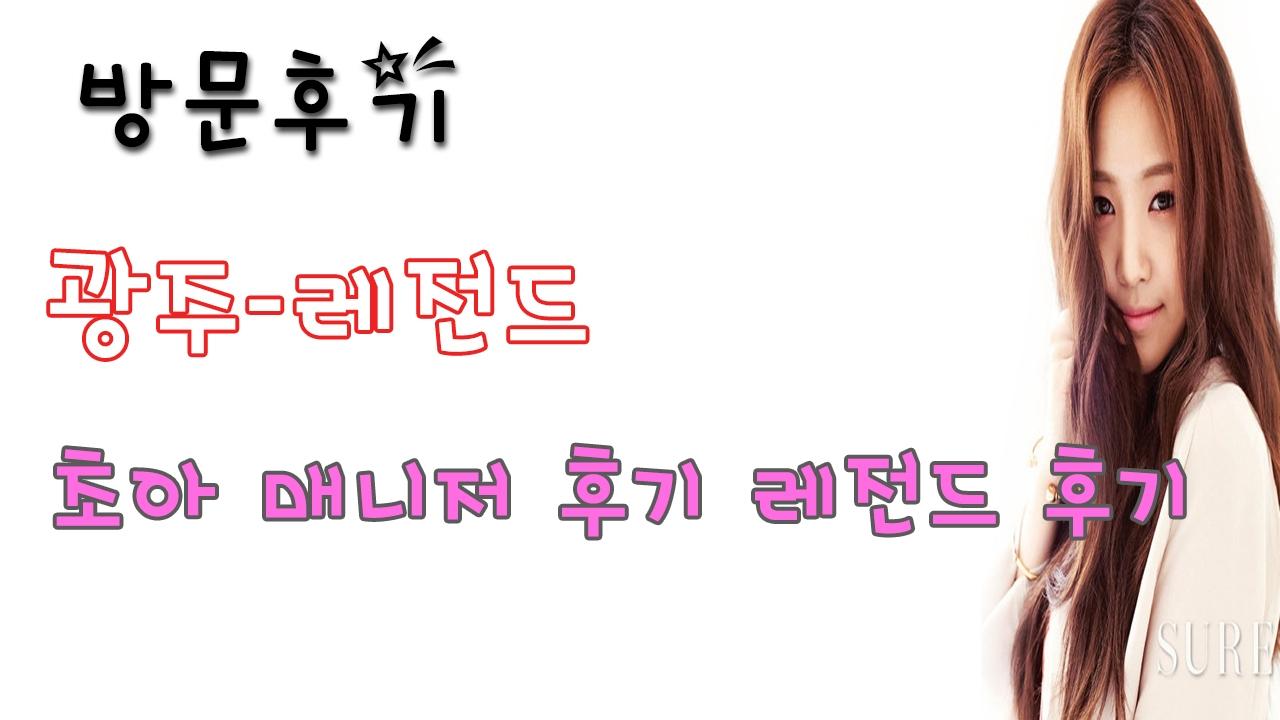 광주레전드 (@gwangjulejeondeu) Cover Image