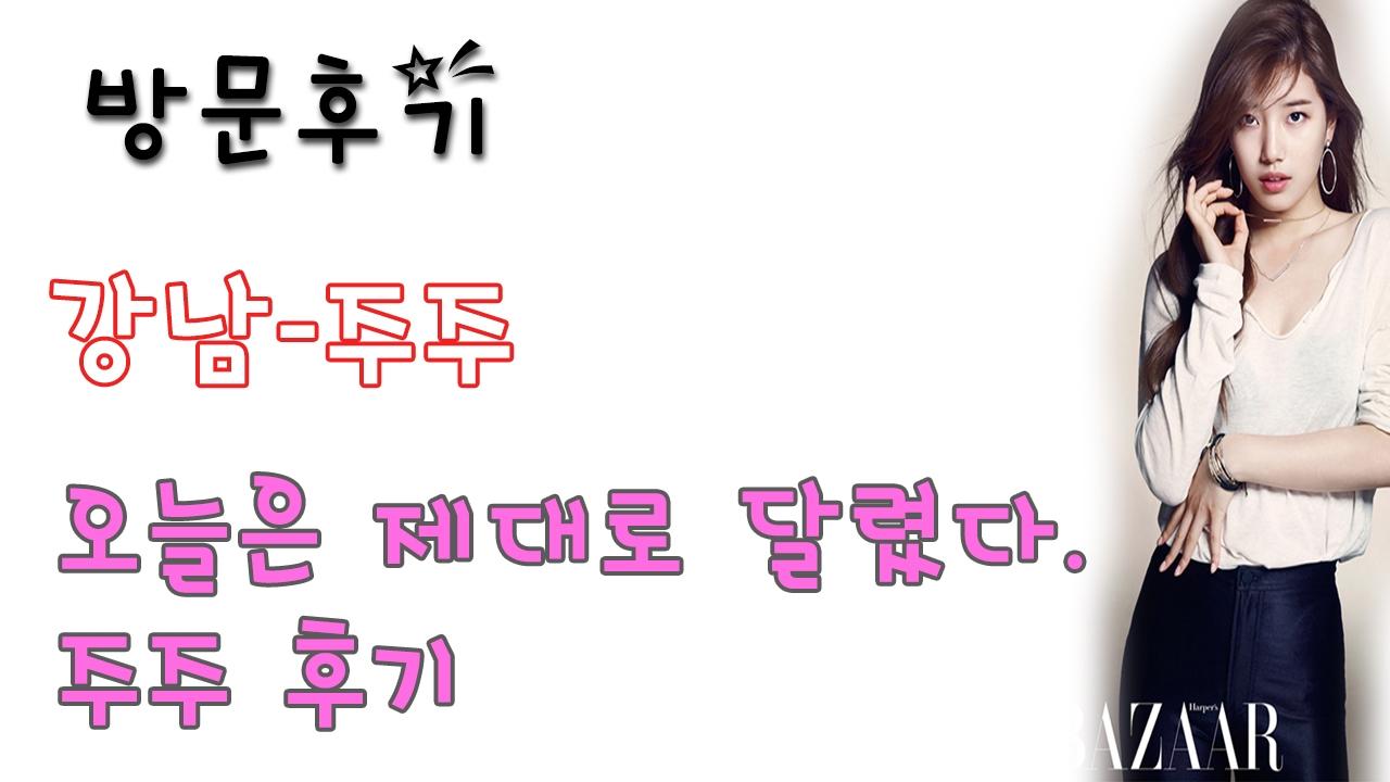 강남주주 (@gangnamjuju) Cover Image