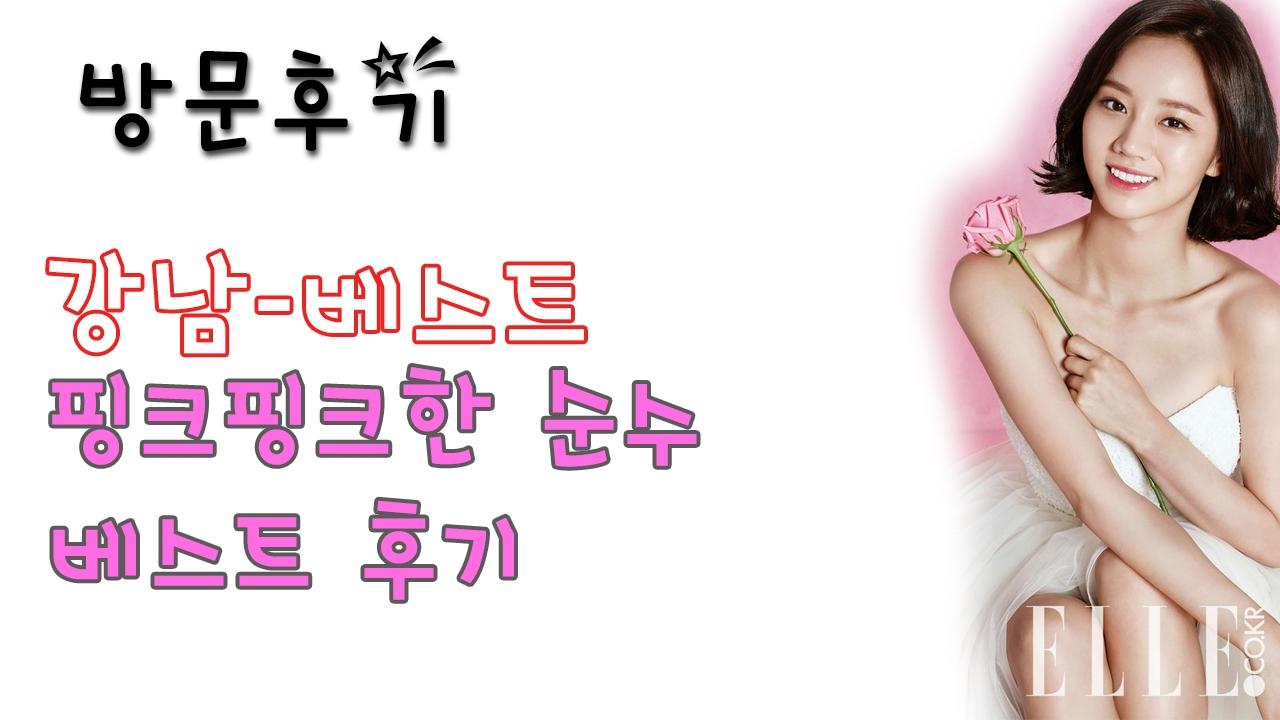 강남베스트 (@gangnambeseuteu) Cover Image
