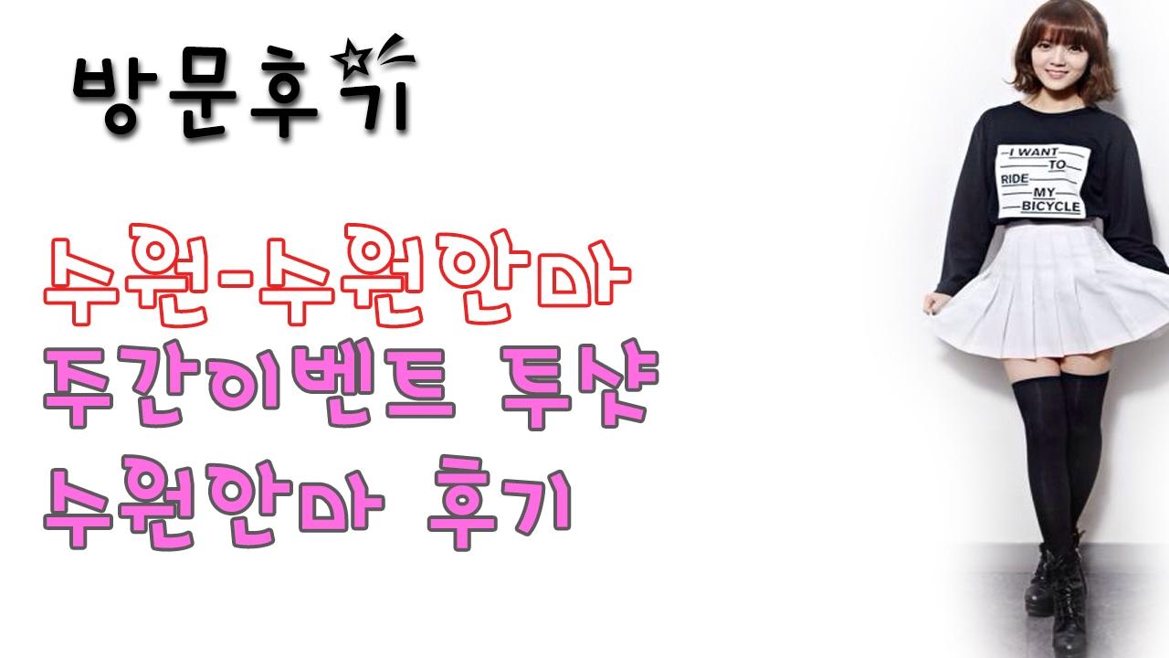 수원수원안마 (@suwonsuwonanma) Cover Image