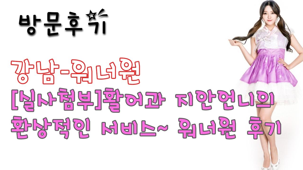 강남워너원 (@gangnamwoneowon) Cover Image