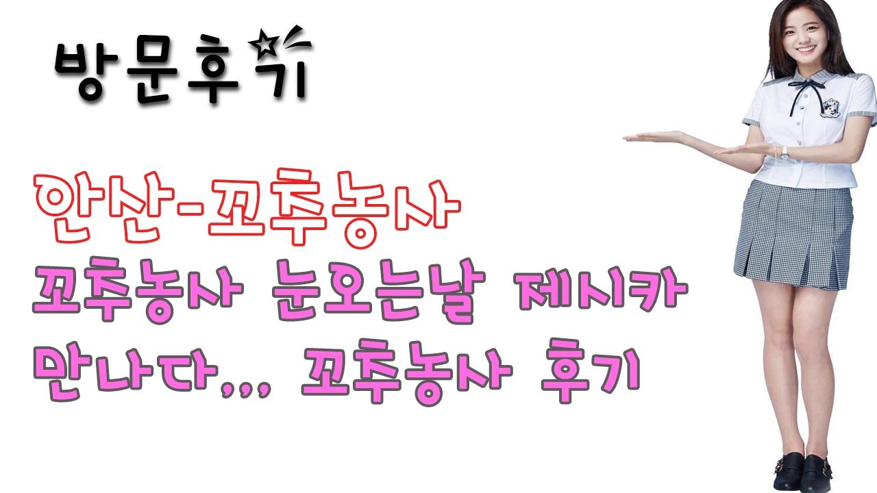 안산꼬추농사 (@ansankkochunongsa) Cover Image