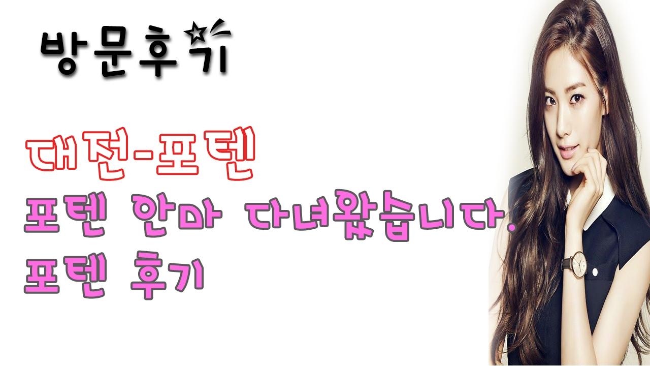 대전포텐 (@daejeonpoten) Cover Image