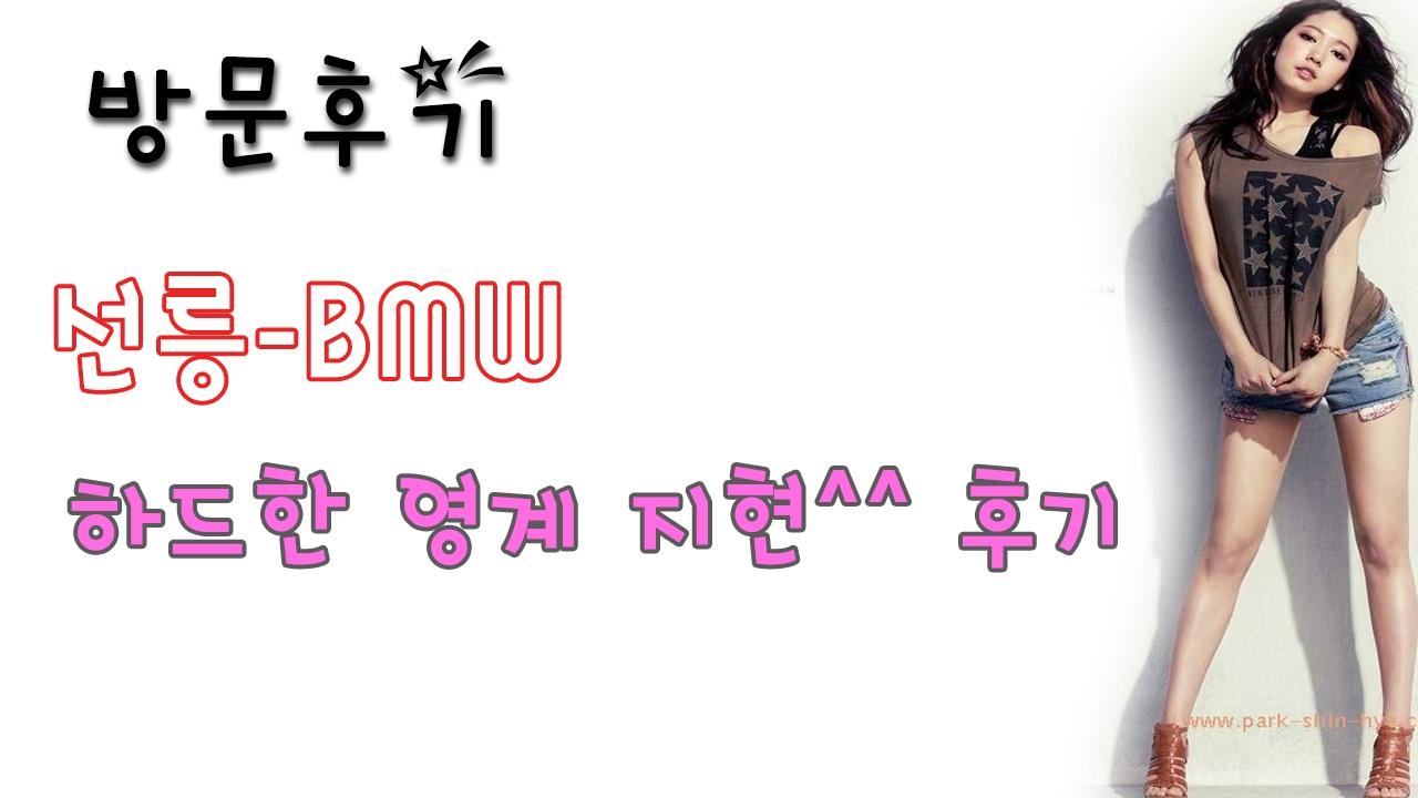 선릉BMW (@seonleungbmw) Cover Image