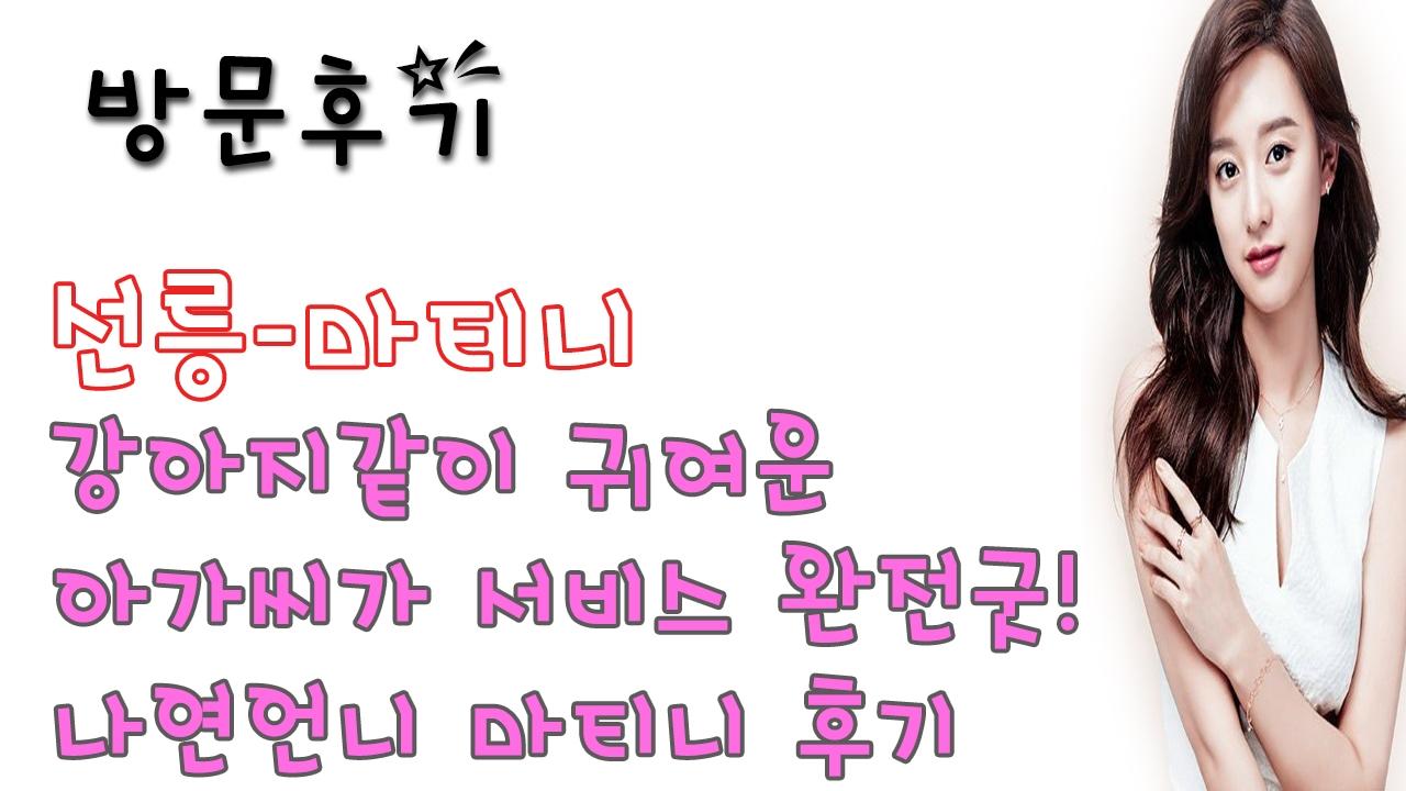 선릉마티니 (@seonleungmatini) Cover Image