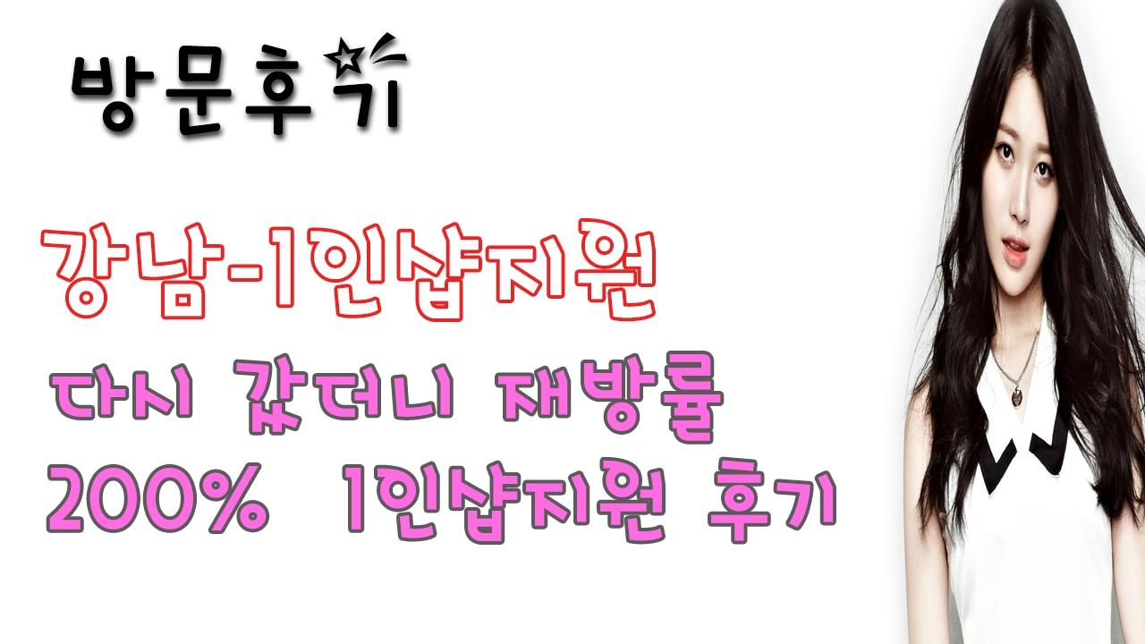 강남1인샵지원 (@gangnam1insyabjiwon) Cover Image