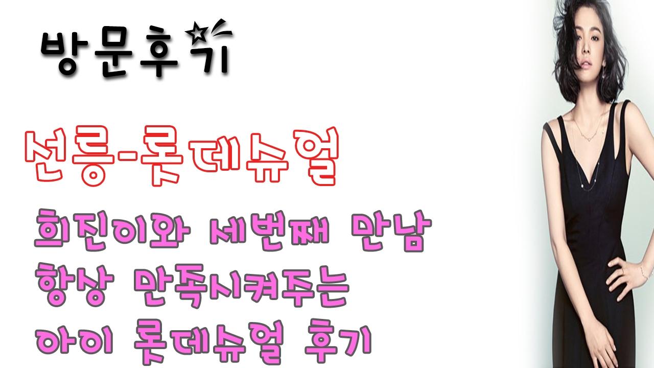 선릉롯데슈얼 (@seonleunglosdesyueol) Cover Image