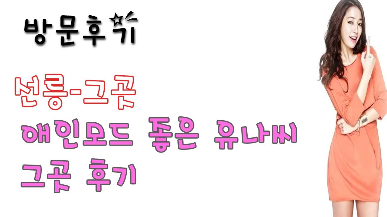선릉그곳 (@seonleunggeugos) Cover Image
