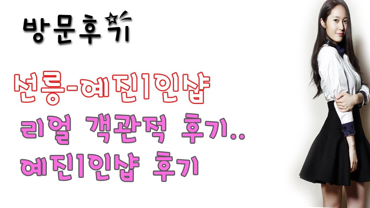 선릉예진1인샵 (@seonleungyejin1insyab) Cover Image