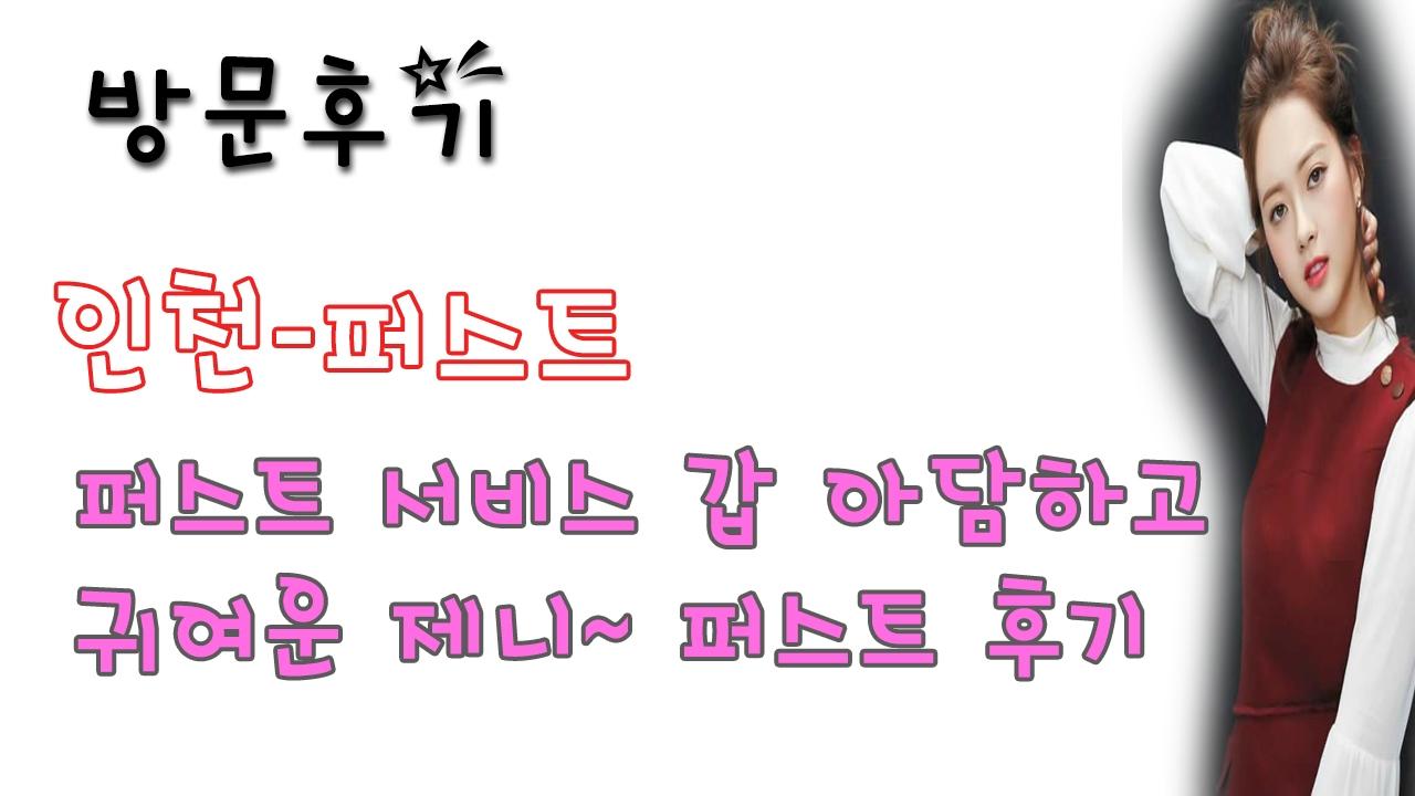 인천퍼스트 (@incheonpeoseuteu) Cover Image