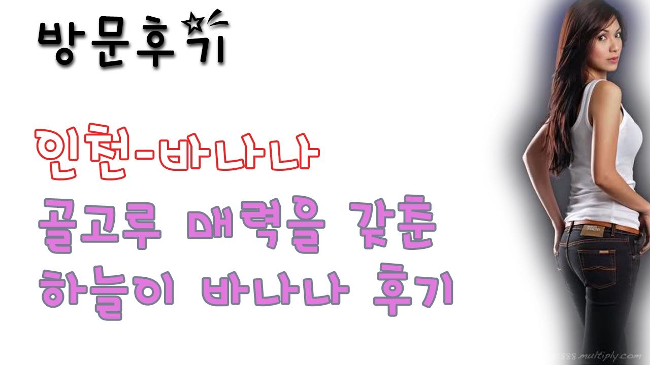 인천바나나 (@incheonbanana) Cover Image
