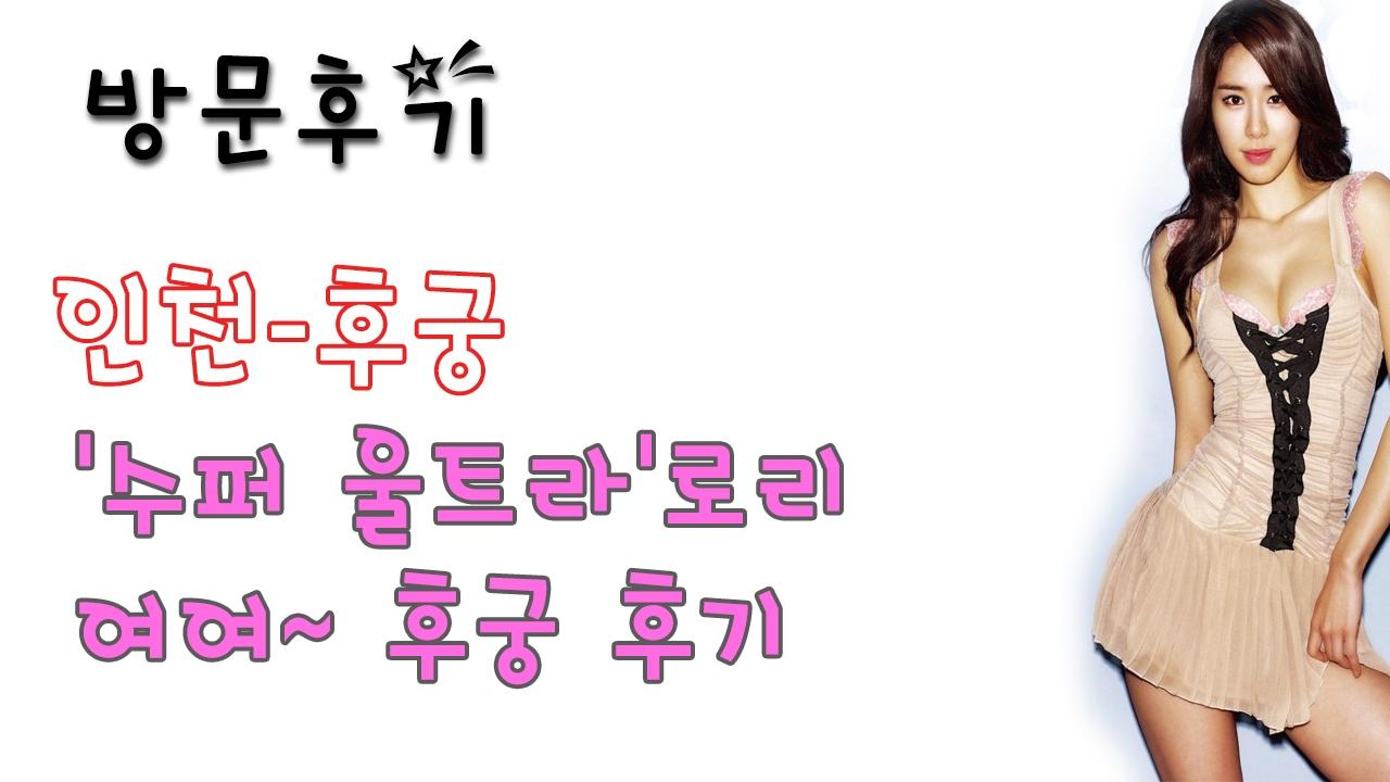 인천후궁 (@incheonhugung) Cover Image