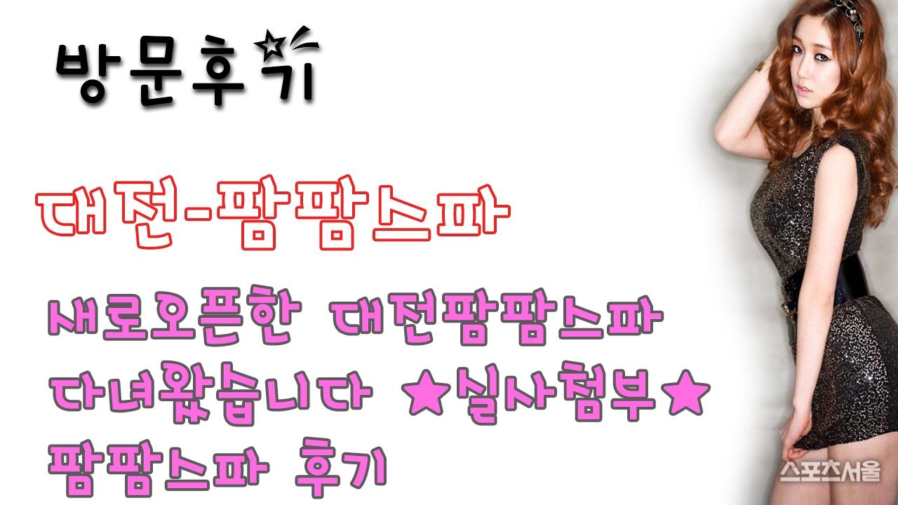 대전팜팜스파 (@daejeonpampamseupa) Cover Image