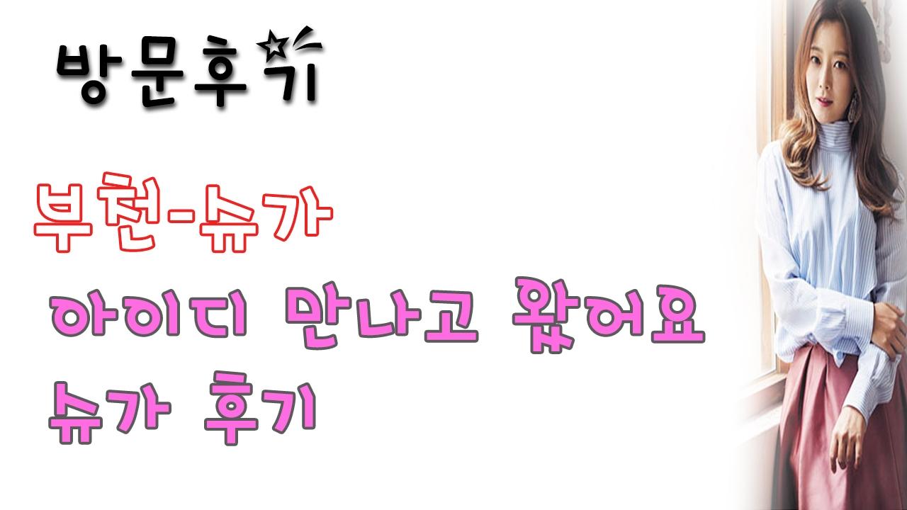 부천슈가 (@bucheonsyuga) Cover Image