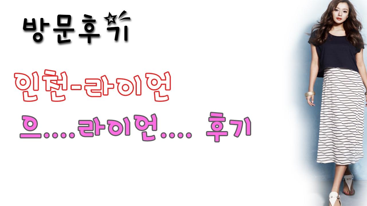 인천라이언 (@incheonlaieon) Cover Image