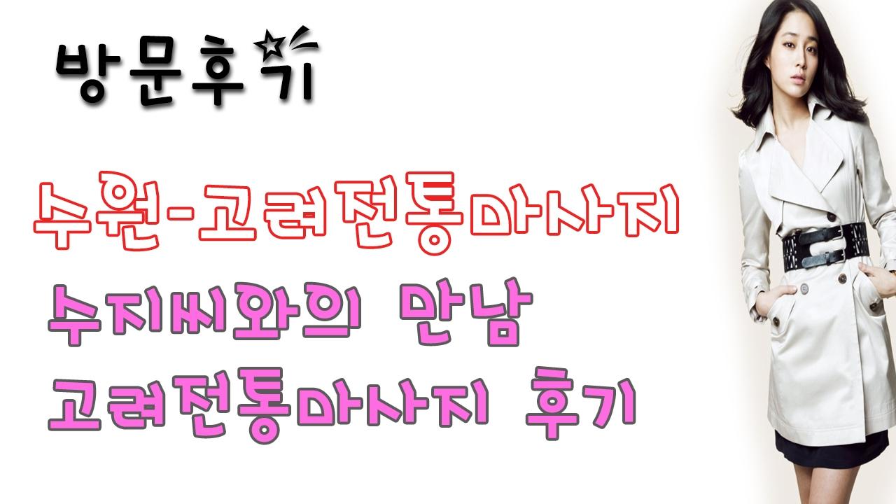 수원고려전통마사지 (@suwongolyeojeontongmasaji) Cover Image